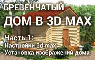 Бревенчатый дом в 3d max