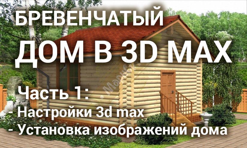Бревенчатый дом 3d max