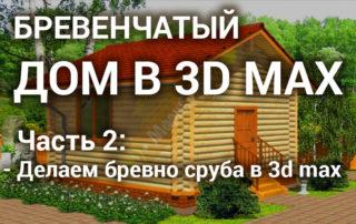 Бревно 3d max - Как сделать бревно в 3d max