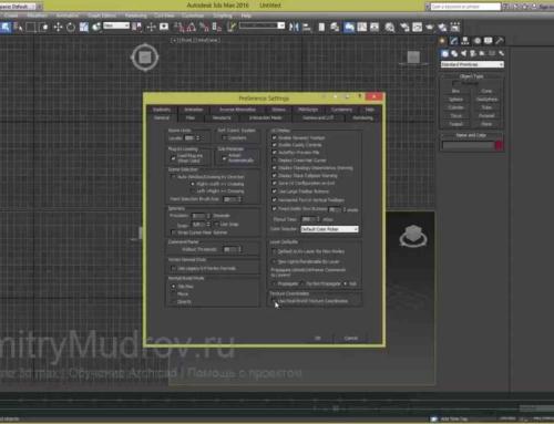 1 Настраиваем 3ds max для визуализации интерьера