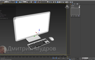 Импортируем модель монитора в 3ds max