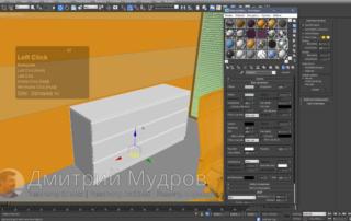 Моделирование комода в 3ds max