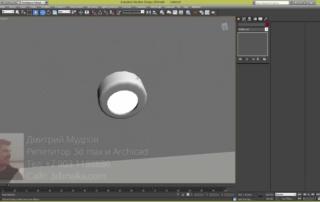 Моделирование точечного потолочного светильника в 3ds max