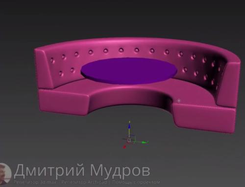 Как сделать стеганый круглый диван с пуговицами в 3d max для бара