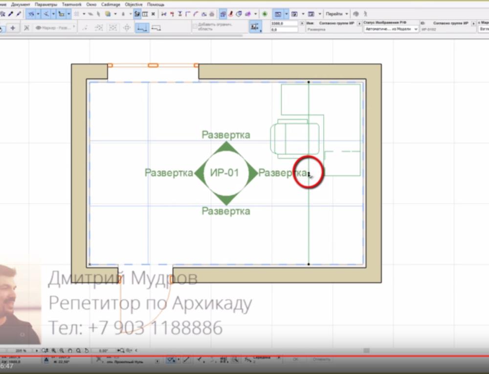 Как сделать потолок в архикад