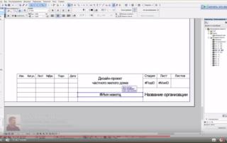 Редактируем штамп шаблона в Archicad