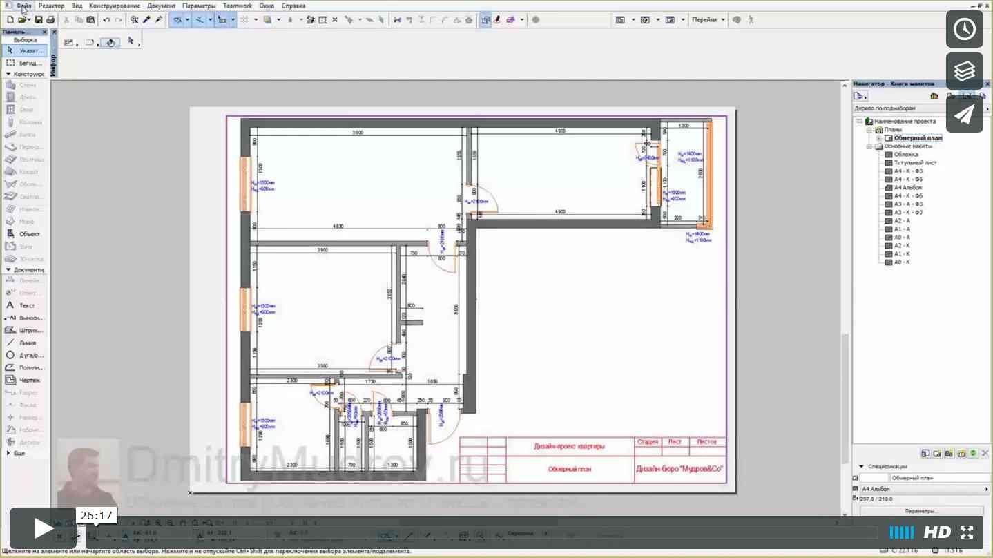 7 Готовим макет обмерного плана к выводу на печать в Archicad