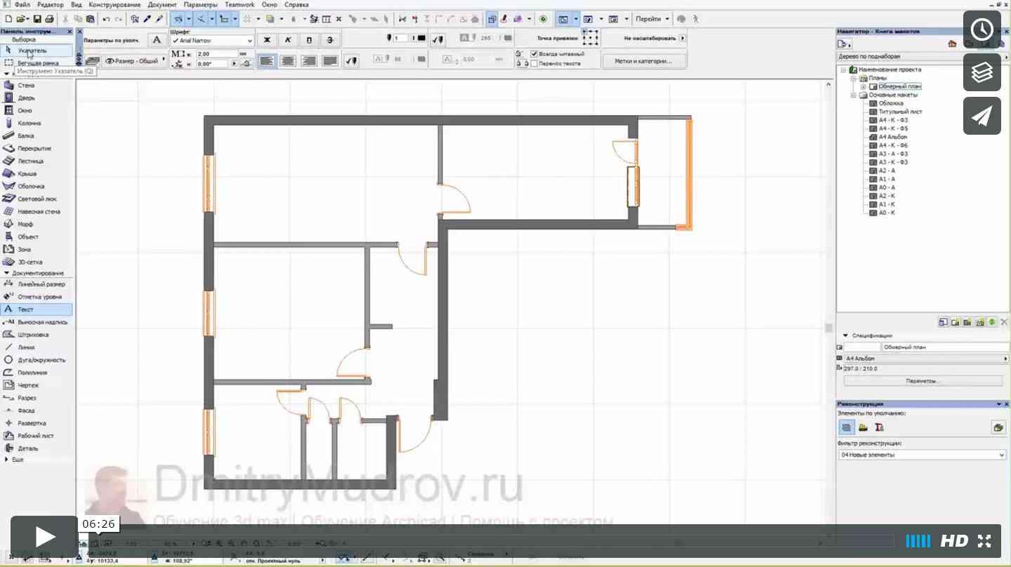 9 Готовим проект к созданию плана монтажа-демонтажа в Archicad