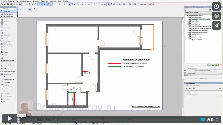 Помещаем план монтажа-демонтажа на макет Archicad
