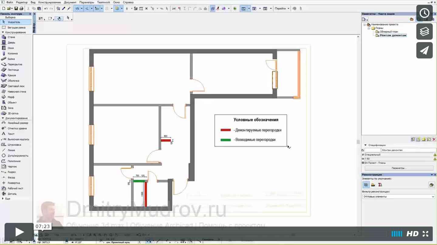 Делаем условные обозначения на макете плана монтажа-демонтажа в Archicad