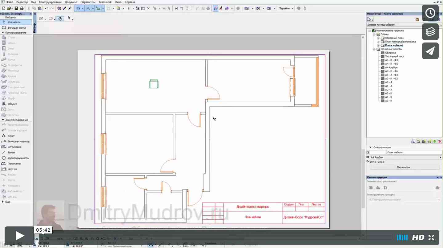15 Подготавливаем проект квартиры к созданию плана мебели