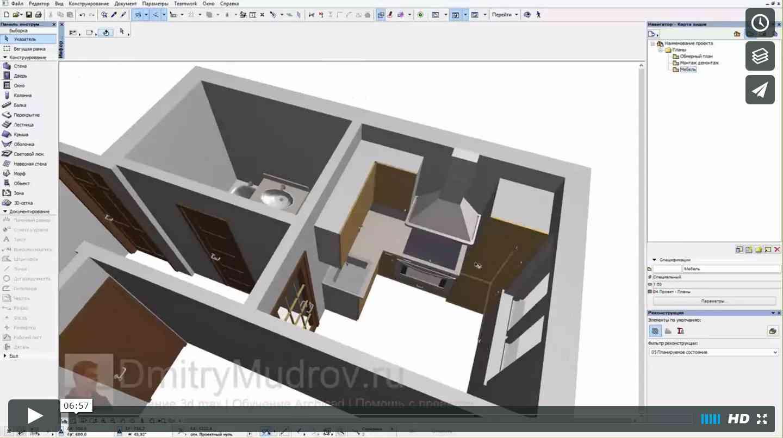 18 Расставляем кухонный гарнитур в Archicad, размещаем верхние шкафы