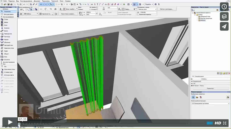 Как сделать шторы в Archicad