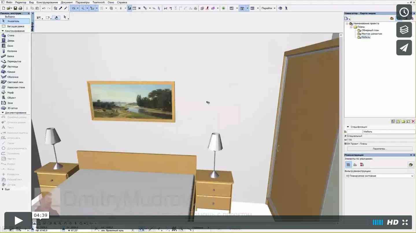 Как изменить изображение на картине в Archicad