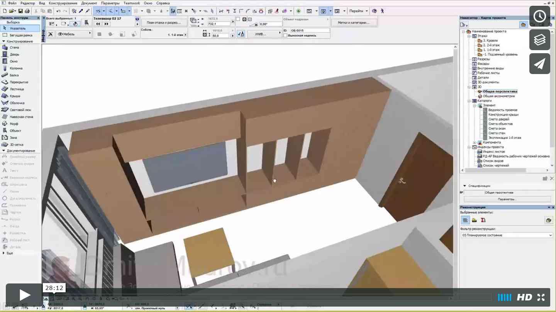 24 Как сделать мебельную стенку в Archicad инструментом Morph