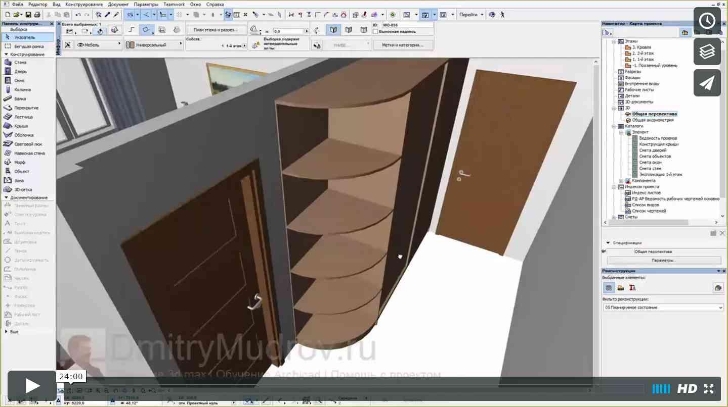 26 Как сделать платяной шкаф в Archicad инструментом Morph