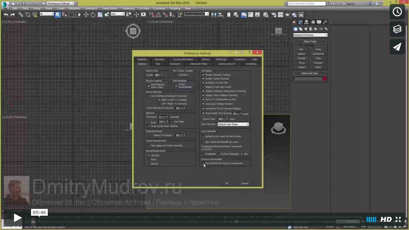 1 Как правильно настраивать 3d max для визуализации интерьеров