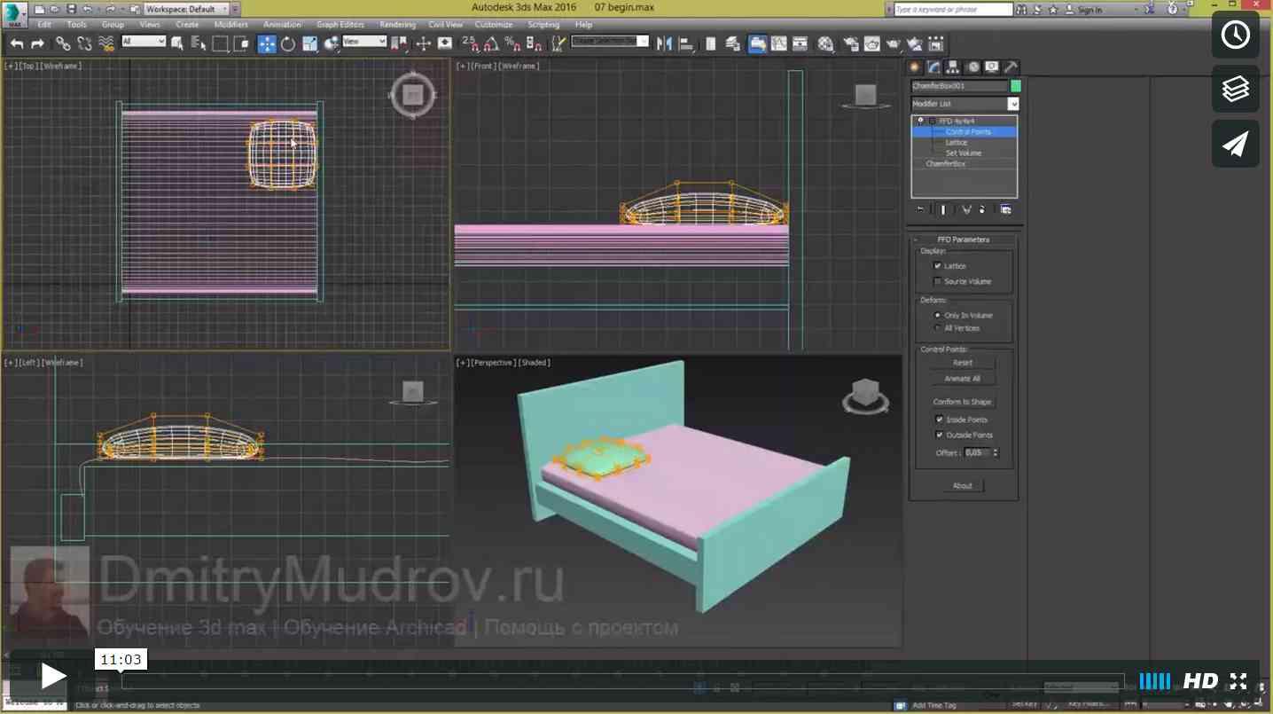 7 Делаем в 3d max простую модель кровати
