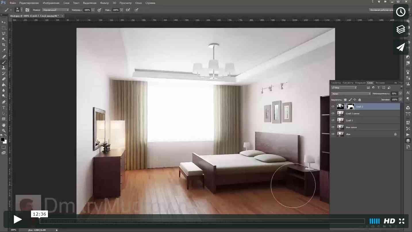 41 Делаем обработку изображения интерьера в Photoshop