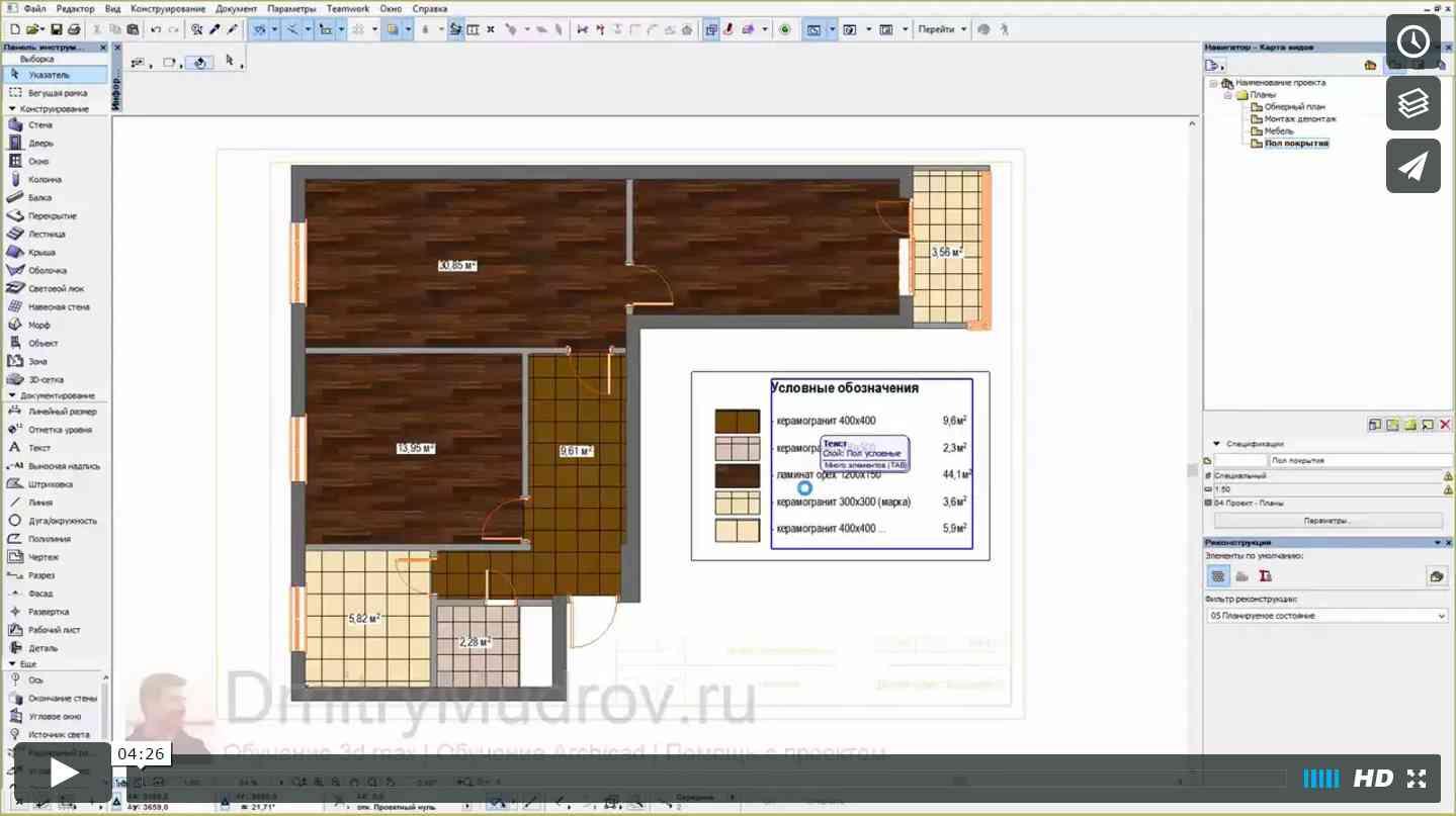 Как в архикаде сделать текстуру