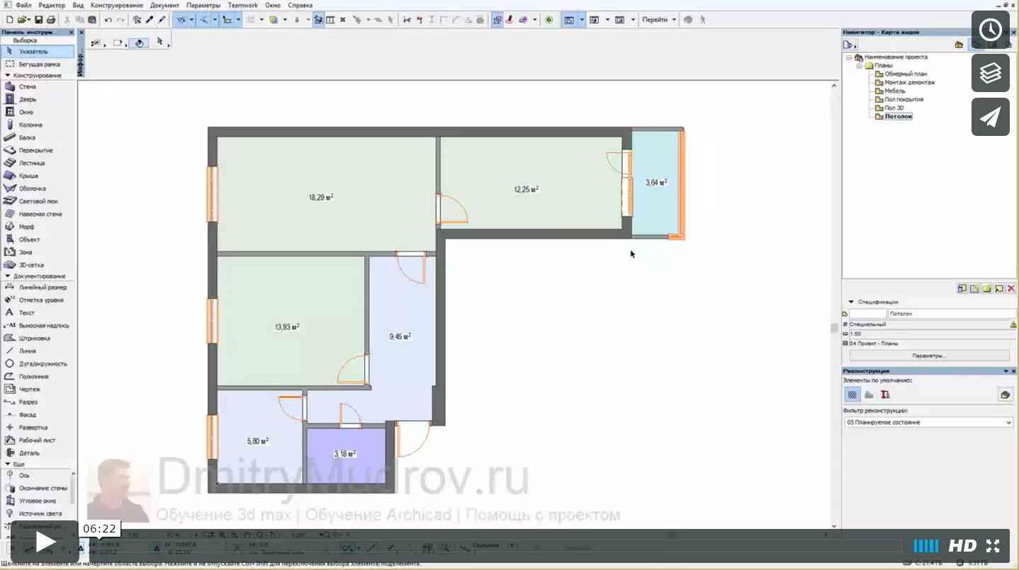 34 Указываем типы отделки на плане потолка квартиры Archicad