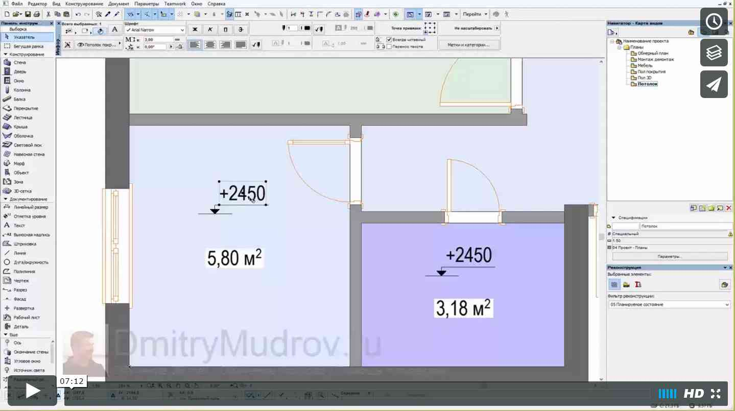 35 Задаём отметки уровней потолка на плане квартиры Archicad