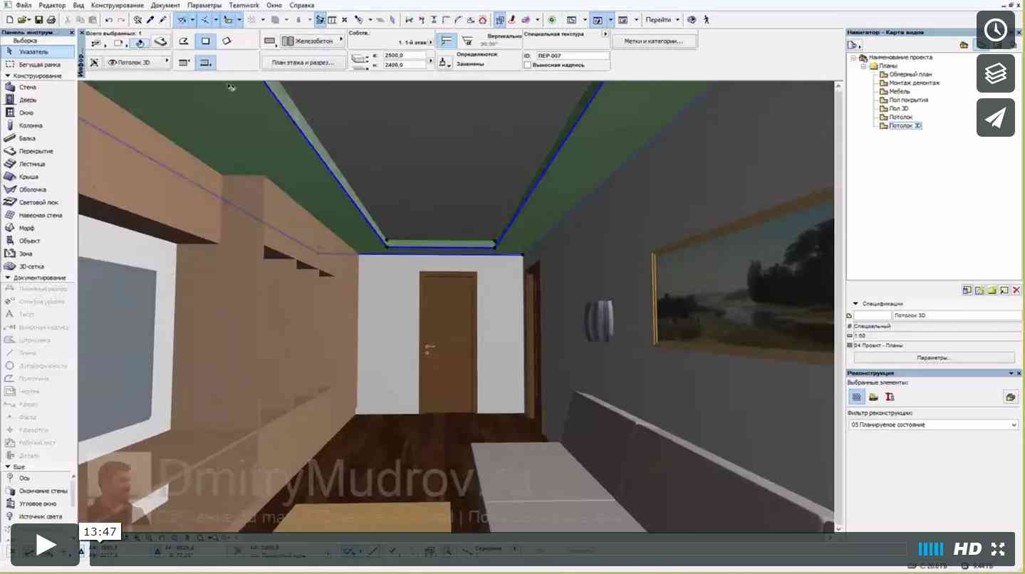 37 Как в Archicad сделать подвесной потолок по краям комнаты в 3d