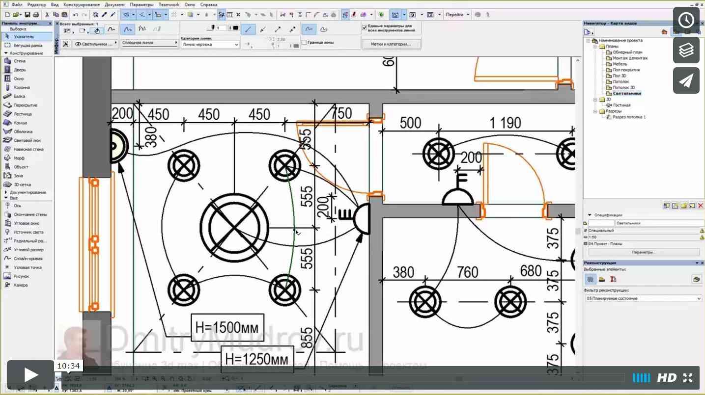 47 Чертим схему подключения светильников к выключателям на плане электрики