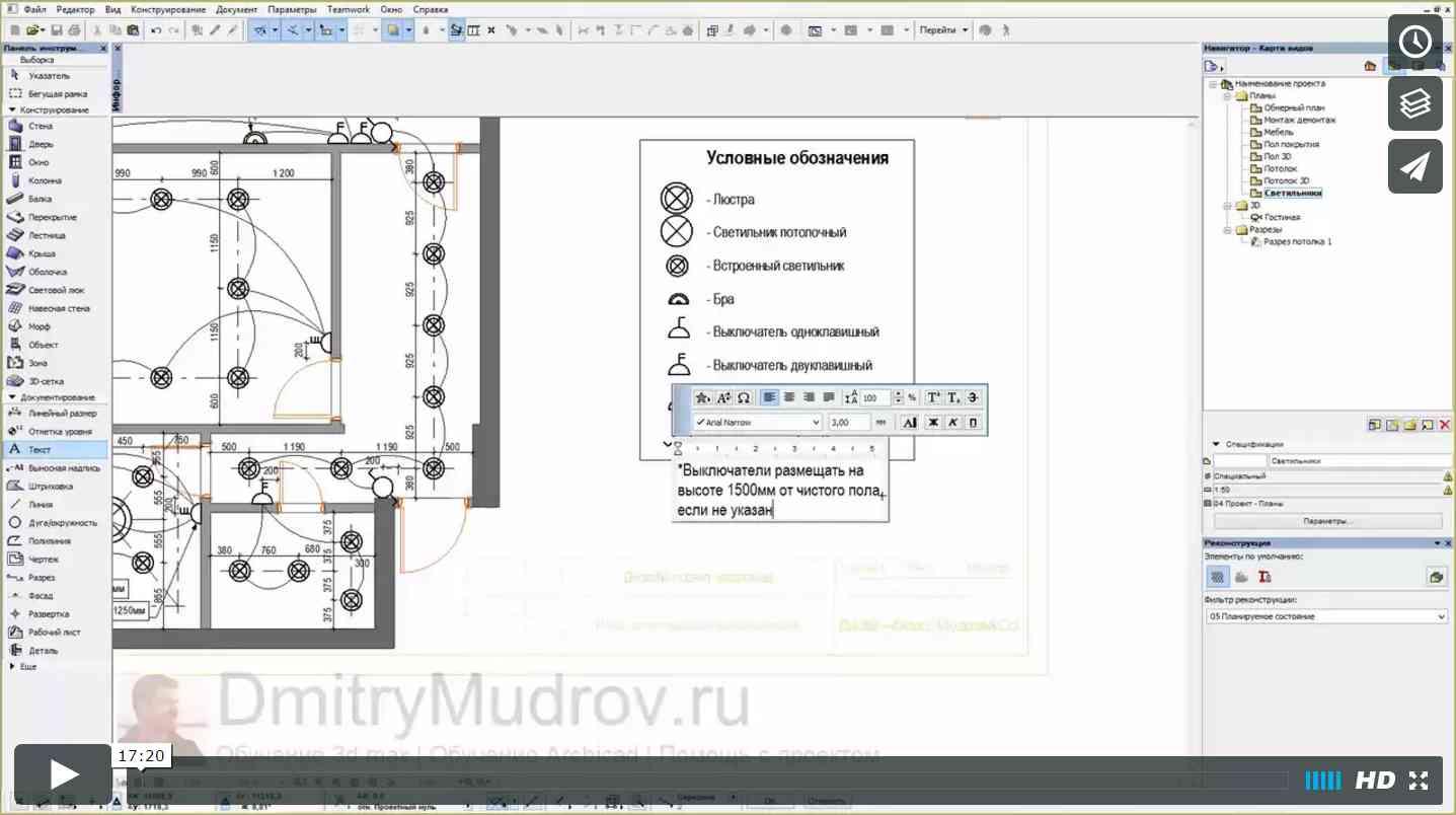 48 Делаем таблицу условных обозначений для плана освещения в Archicad