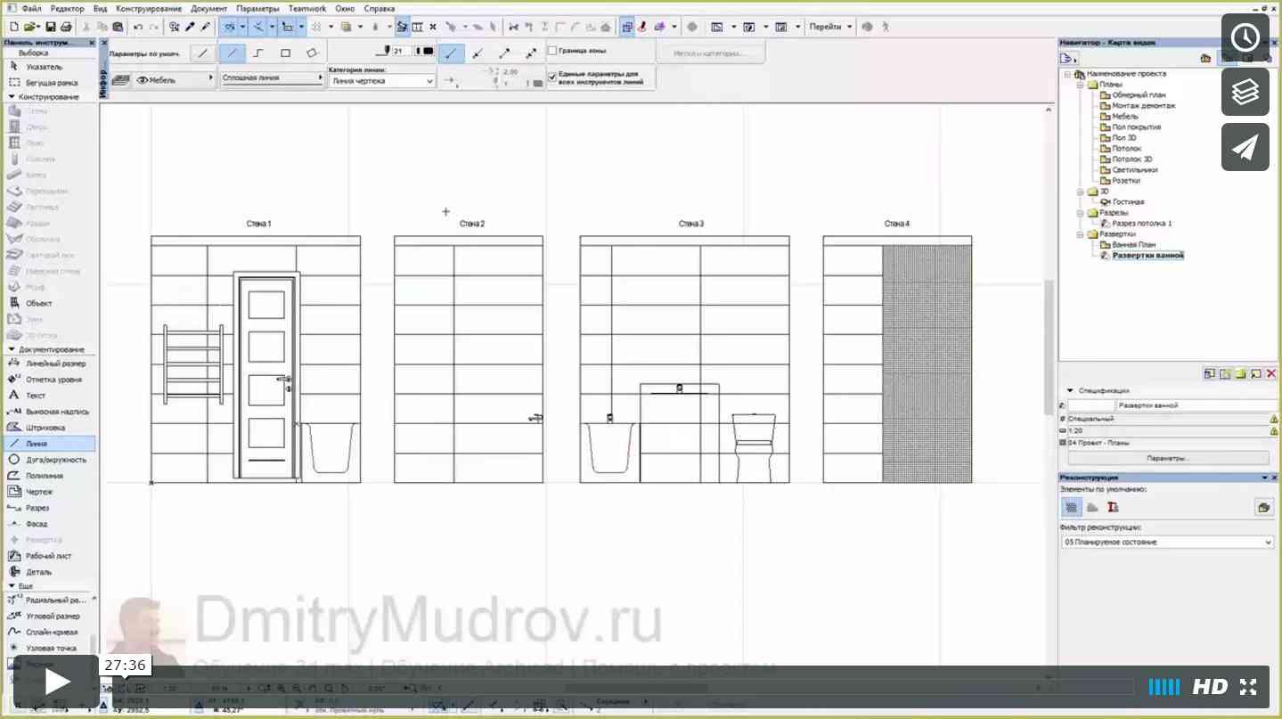 http://3dznaika.ru/uroki/raskladku-plitki-razvertkah-sten-archicad/