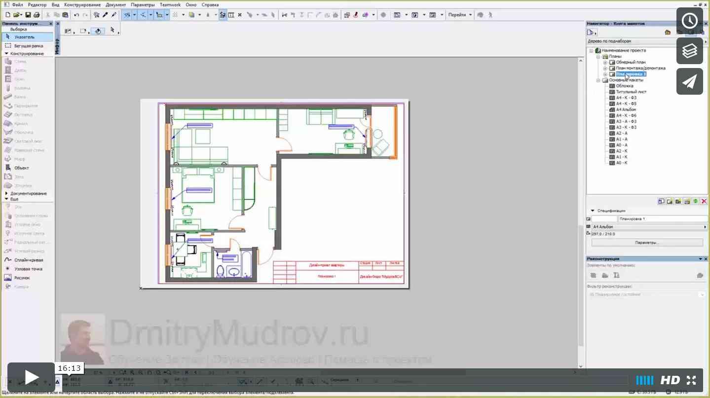 60 Как сделать несколько вариантов планировки на одном плане в Archicad