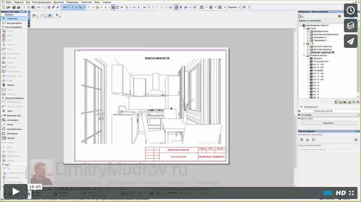 Дизайн проект в archicad 643