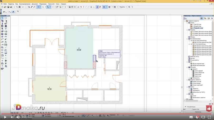 Как сделать экспликацию помещений в Archicad зонами