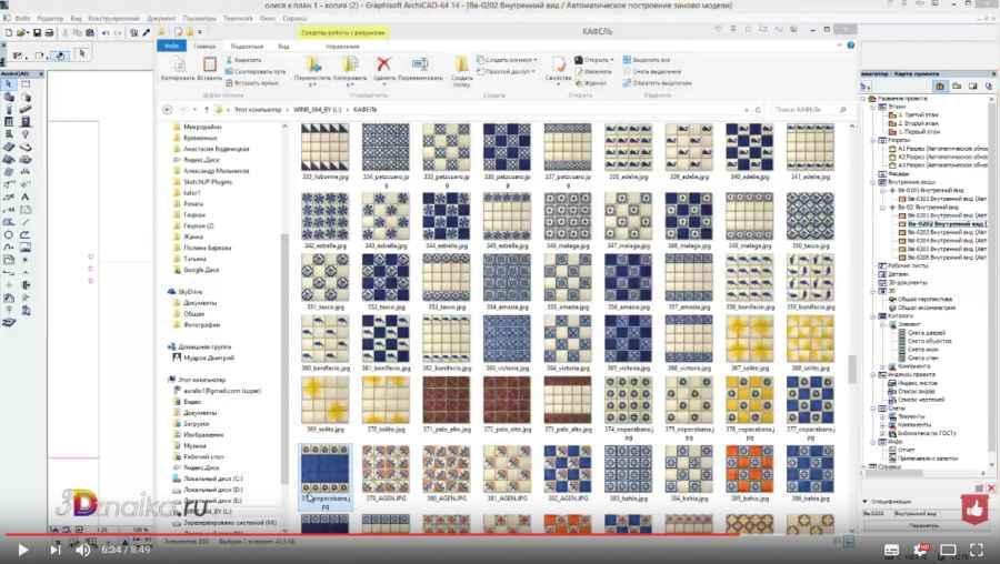 Как сделать раскладку плитки в архикаде с помощью штриховок - урок 2
