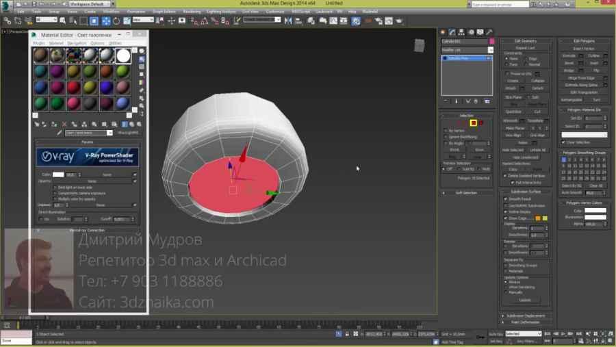 4 Моделирование точечного потолочного светильника в 3d max