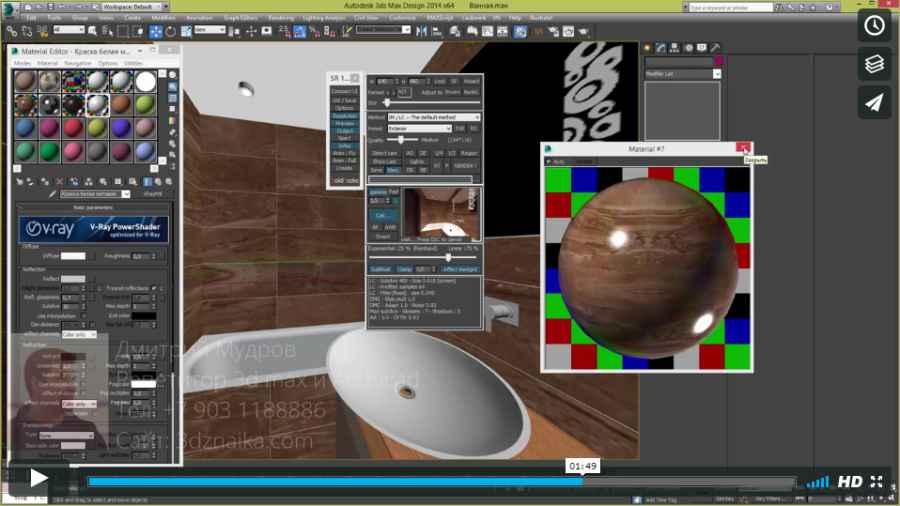 13 Настройка глянца на плитке стен ванной в 3d max