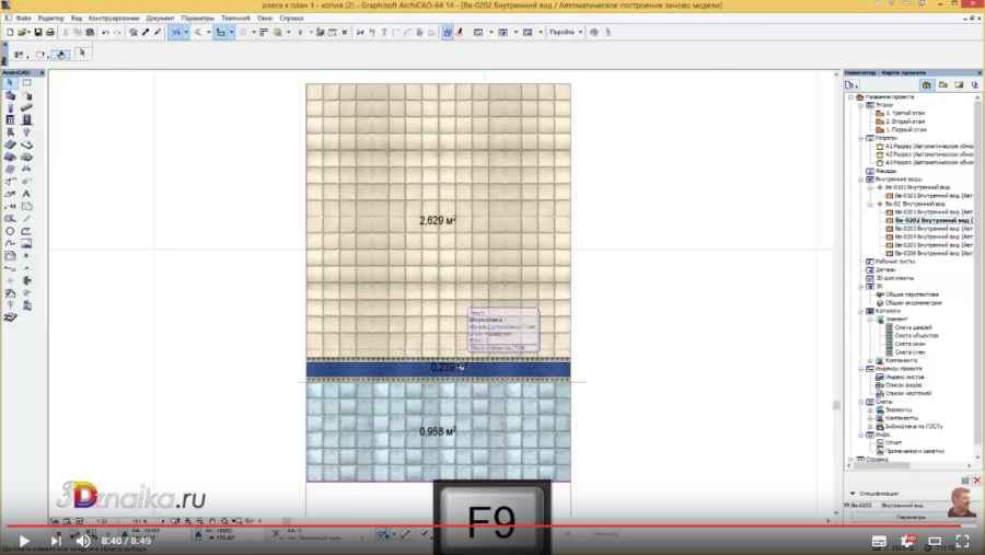Как сделать раскладку плитки в архикад с помощью штриховок