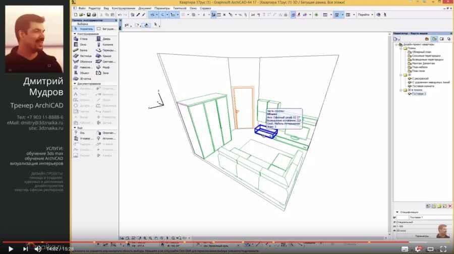 Как сделать интерьер в линиях в архикаде