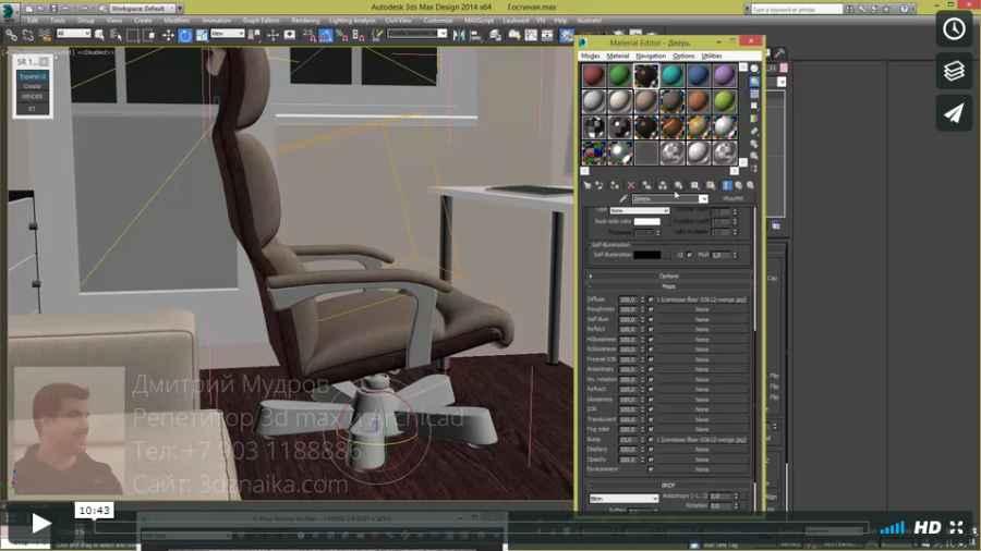 6 Устанавливаем кресло в кабинете