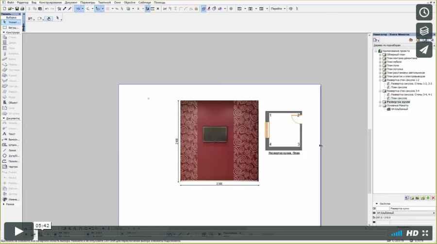 5 Добавляем к развёртке план помещения с обозначением стены