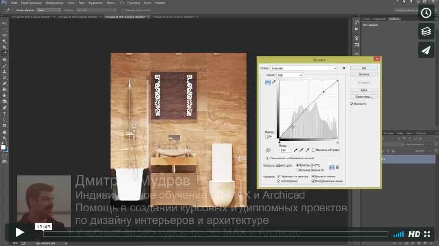 3 Обрабатываем изображения стен в Photoshop