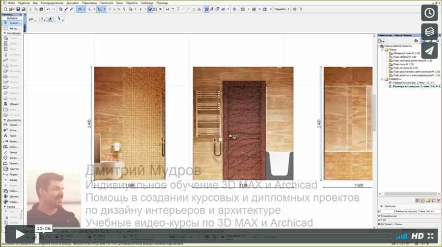 5 Помещаем развёртки ванной на макет Archicad