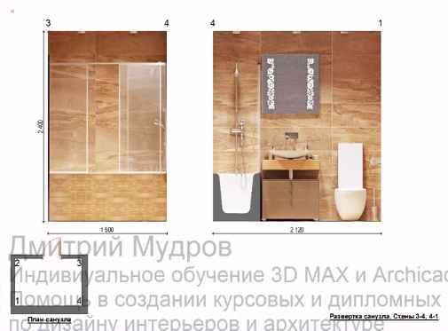 Развертки помещения в 3d max
